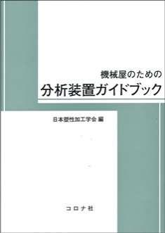機械屋のための分析装置ガイドブック