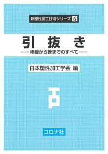 新塑性加工技術シリーズ「6.引抜き」