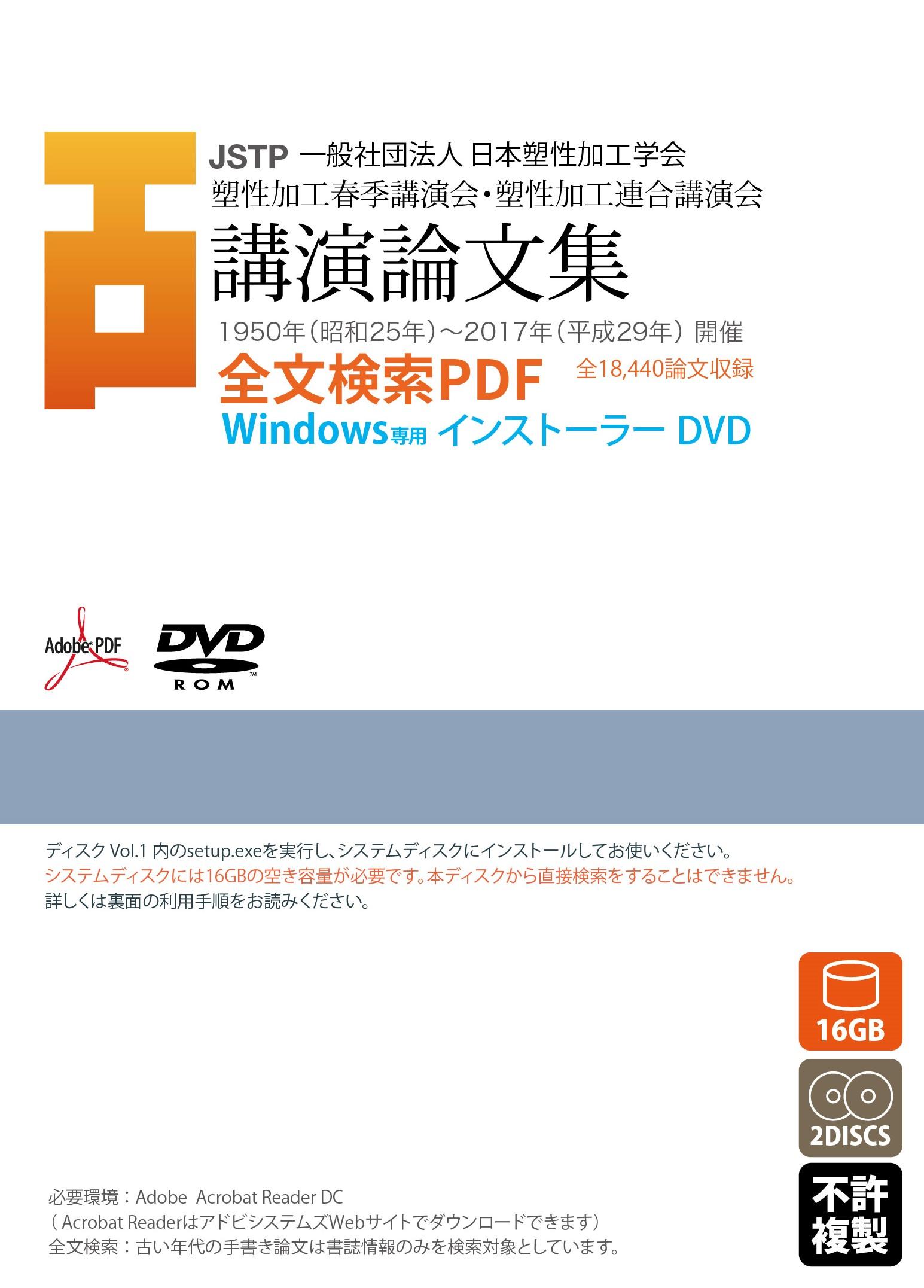 塑性加工学会講演論文集DVD(Windows版)