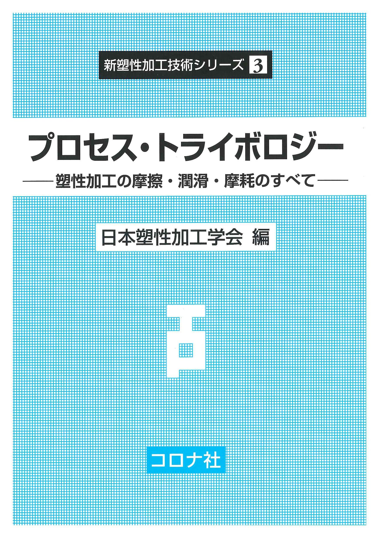新塑性加工技術シリーズ「3.プロセス・トライボロジー」